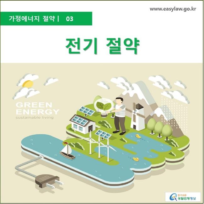 가정에너지절약  ㅣ  03 전기절약 www.easylaw.go.kr 찾기 쉬운 생활법령정보 로고